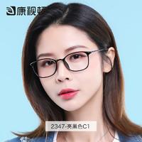 11日0點 : 新款康視頓防藍光輻射圓框近視眼鏡框女潮超輕TR90平光眼鏡男2347