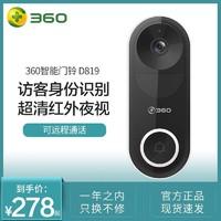 360  D819 智能可視門鈴