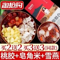 云南 桃膠皂角米雪燕膠原組合 150g(10袋一盒)