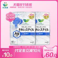 花王衛生巾樂而雅日本進口美麗自在護墊62片*2包