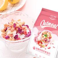 雙11預售歐扎克玫瑰草莓堅果麥片干吃營養水果燕麥