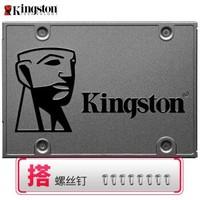 金士頓(Kingston)A400系列SSD固態硬盤 SATA3.0接口