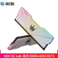 影驰 名人堂16GB(8G*2条) 台式机内存条 HOF OC Lab 极光 DDR4 4000