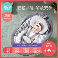 雙11預售:KUB可優比嬰兒電動搖搖椅安撫椅哄娃神器寶寶搖籃椅哄睡