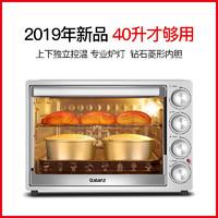 格蘭仕電烤箱家用烘焙多功能全自動40升大容量小型蛋糕官方旗艦店
