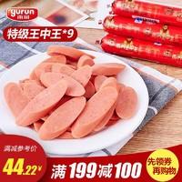 雨潤王中王火腿腸整箱批發30g*72支優級火腿腸零食方便面搭檔香腸