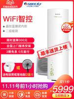 Gree/格力 2級能效高溫型熱水器舒暢爽wifi200升家用空氣能熱水器