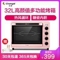 長帝(Changdi) CRTF32WBL 海棠粉 四面搪瓷 旋轉烤叉 熱風循環 上下獨立控溫 內置護燈 容易清潔
