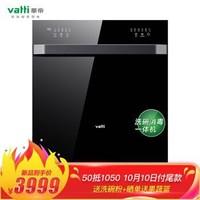 華帝(VATTI)嵌入式洗碗機 8套熱風烘干 雙重殺菌消毒 洗烘一體 預約功能 JWV8-iH8
