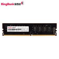 金百達(KINGBANK) DDR4 2666 16GB 臺式機內存條