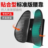 倍逸舒(easyback)貼合型標準版 人體工學通用車用靠墊