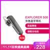 繽特力 Plantronics EXPLORER 500 灰色 藍牙耳機