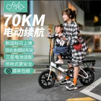 FIIDO(飛道)新國標可折疊電動車成人電瓶車女電動自行車迷你親子代步車