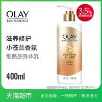 5號0點 88VIP Olay玉蘭油身體乳煙酰胺精華香氛身體乳女玻尿酸滋潤保濕400ml *2件+湊單品