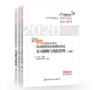 東奧2020年注冊會計師CPA考試輔導教材 輕松過關1+輕2 財務成本管理 3本組合