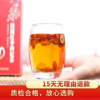 圣元寧桂圓紅棗枸杞茶兩盒20包
