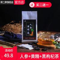 鄭二胖 人參黃精茶 120g