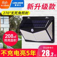 太陽能戶外照明庭院家用新農村路燈防水人體感應led壁燈室外電燈