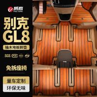 新款別克gl8實木地板腳墊后備箱墊 柚木改裝車內裝飾