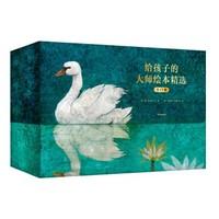 双11预售:《给孩子的大师绘本精选》(套装共17册)