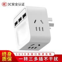 wonplug 萬浦 魔方插座 330CU一轉三(帶USB款)