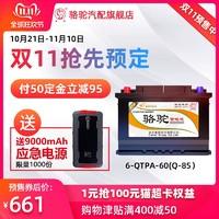 駱駝汽車EFB啟停蓄電池6-QTPA-60 Q85適配雅閣CX-5/4