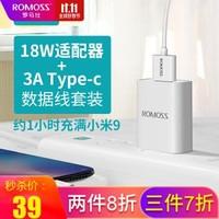 羅馬仕AC18A蘋果充電器18W快充充電頭安卓小米華為手機平板電源適配器 Type-c數據線+18W充電器 *3件