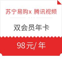 移動專享 : 蘇寧易購 x 騰訊視頻 雙會員年卡特惠