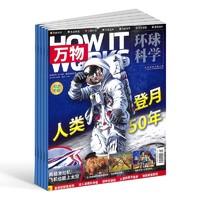 雙11預告 : 《萬物:環球科學青少版 How it works》雜志訂閱 2020年1月起訂 1年12期