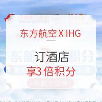 每日10点:订洲际(IHG) 旗下酒店,享东航3倍积分