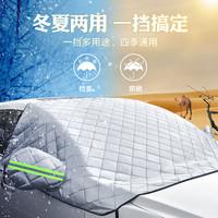 居尚  汽車遮霜除雪 擋風玻璃罩