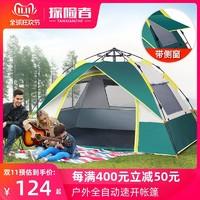 探險者帳篷戶外野營加厚防暴雨野外露營全自動單雙人情侶2人帳蓬