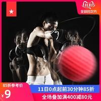 11號:勞拉之星 拳擊反應球 初級版