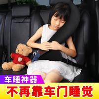 兒童汽車內頭枕車用靠枕側靠睡覺神器安全帶座椅護肩套車載護頸枕 黑色 單個裝
