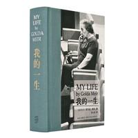 小編精選 : 讀庫出品《我的一生》(梅厄夫人自傳)