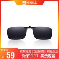 小米有品 TS夾片太陽鏡 輕便時尚 秒拒紫外線 夾片