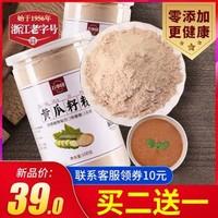 [買2送1】萬事隆 黃瓜籽粉接骨純黃瓜籽