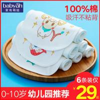 家有萌娃(babyah)嬰兒紗布汗巾墊背巾 五層大號(6條裝) *5件