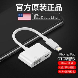 TAFIQ/塔菲克苹果OTG转接头lighting数据线转USB转换器iPhone手机连接外接单反USB优盘键盘鼠标iPados平板ipad充电线IOS13