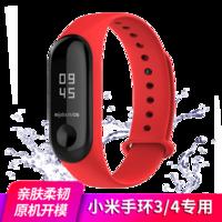 梵帝西諾 小米手環4/3代腕帶NFC版表帶 非原裝手環腕帶配件多彩替換腕帶3/4代通用 硅膠表帶-紅色