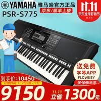 YAMAHA雅馬哈電子琴PSR-S775專業編曲演奏鍵盤雙11直降1300元