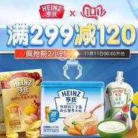 促销活动:天猫精选 Heinz 亨氏 婴儿辅食零食大促