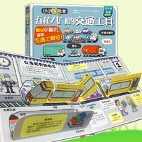 《樂樂趣·五花八門的交通工具》3D立體書
