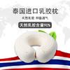 卡麗迪雅Cardlydia  枕頭 泰國天然乳膠枕 U型護肩枕 *3件