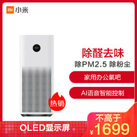 小米(MI)空氣凈化器Pro H 除醛去味 除PM2.5 除異味粉塵 適用42-72㎡ 家用辦公氧吧 顆粒物CADR值6