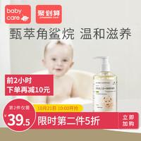 babycare兒童洗發水沐浴露洗護二合一寶寶用品嬰幼兒洗澡殺菌止癢