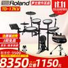 Roland羅蘭電子鼓TD17KV送全套配件雙11直降1150元