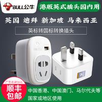 公牛港版插頭轉換器國內用英標英國香港蘋果手機充電器轉接頭插座 *2件