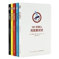 《101件事兒系列套裝》全5冊 讀庫出品