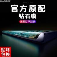 朗客 華為mate30pro鋼化膜huawei mate30pro5G手機保護膜高清防爆抗指紋無白邊玻璃貼膜 *2件